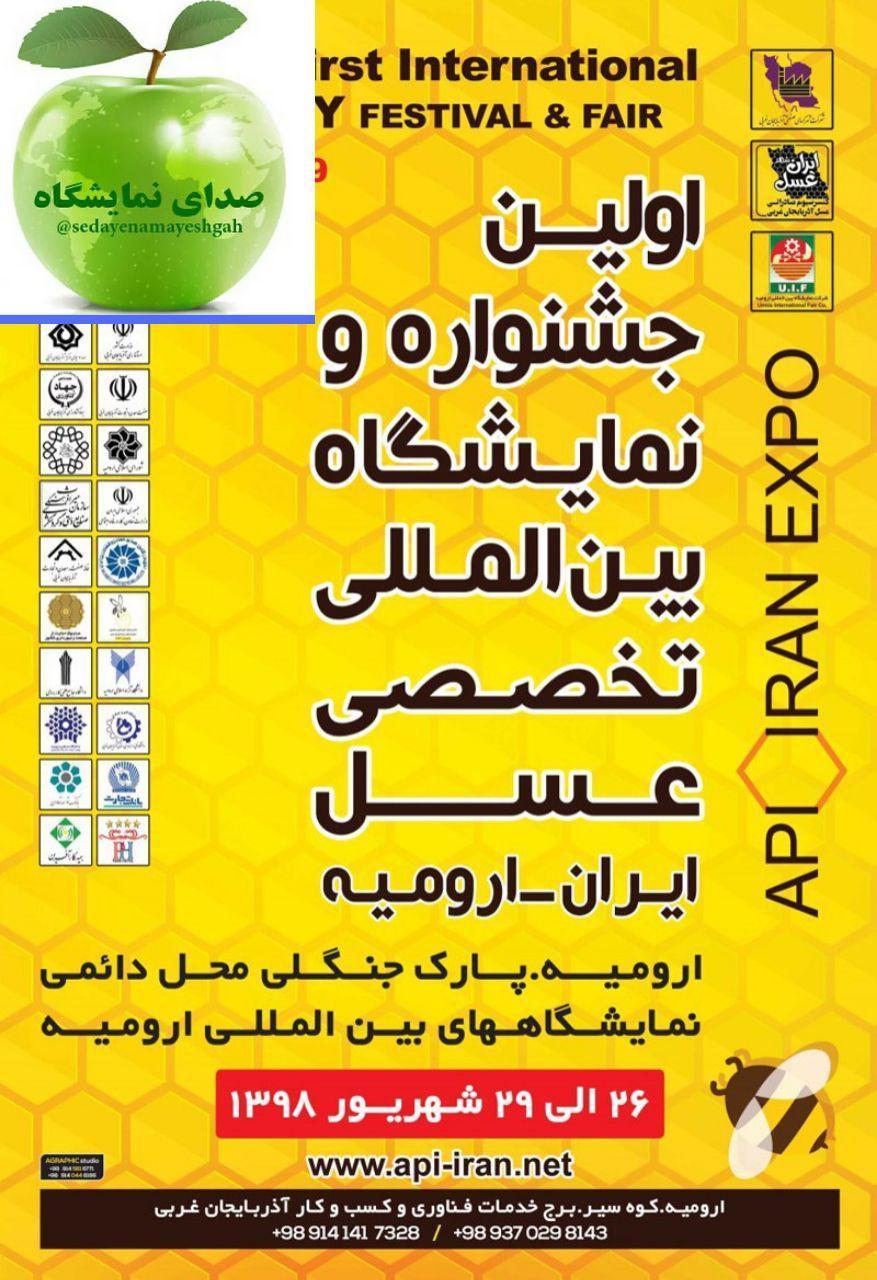 غرفه سازی در اولین نمایشگاه عسل ایران ارومیه