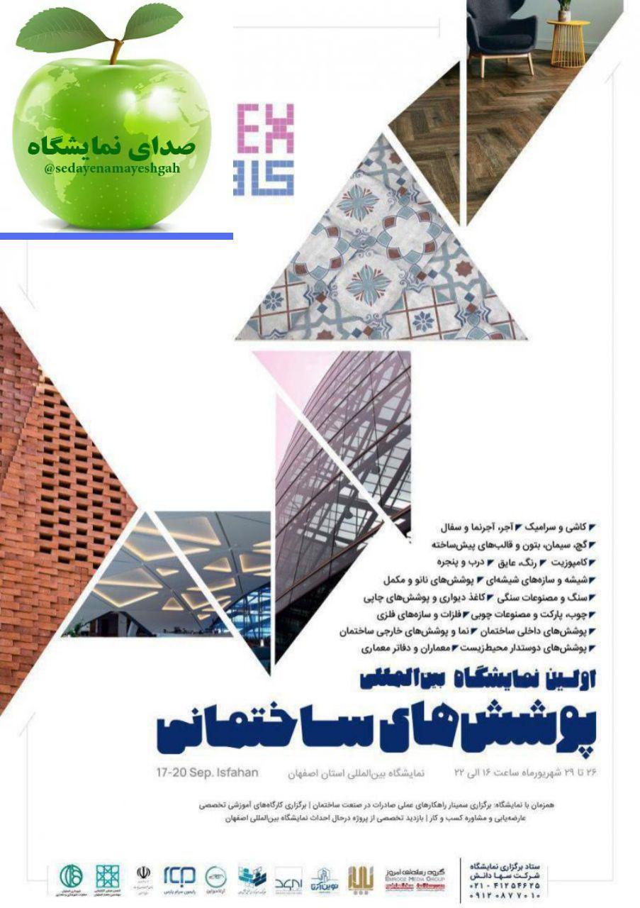 غرفه سازی در اولین نمایشگاه پوشش های ساختمانی