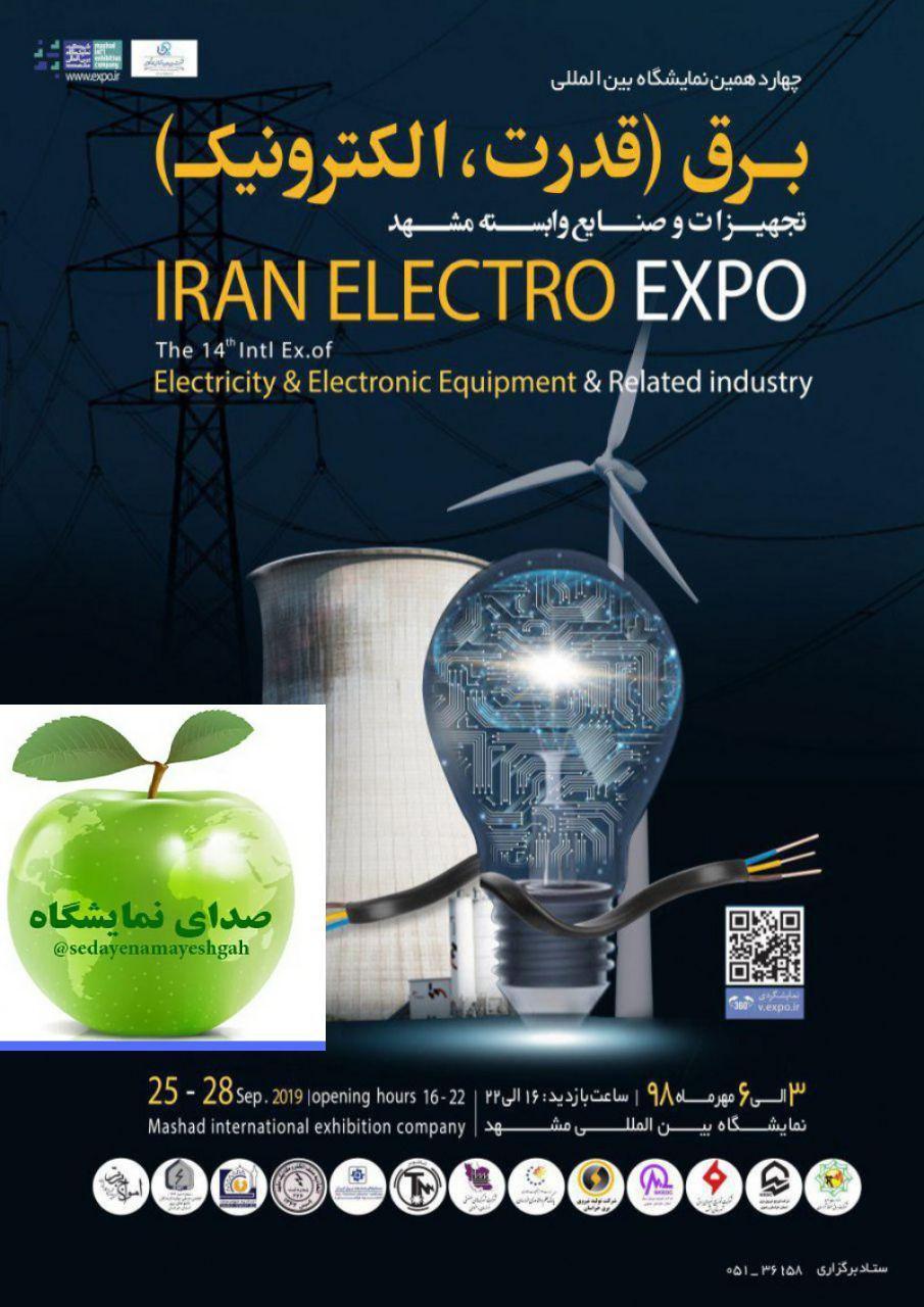غرفه سازی در چهاردهمین نمایشگاه برق ، تجهیزات و صنایع وابسته