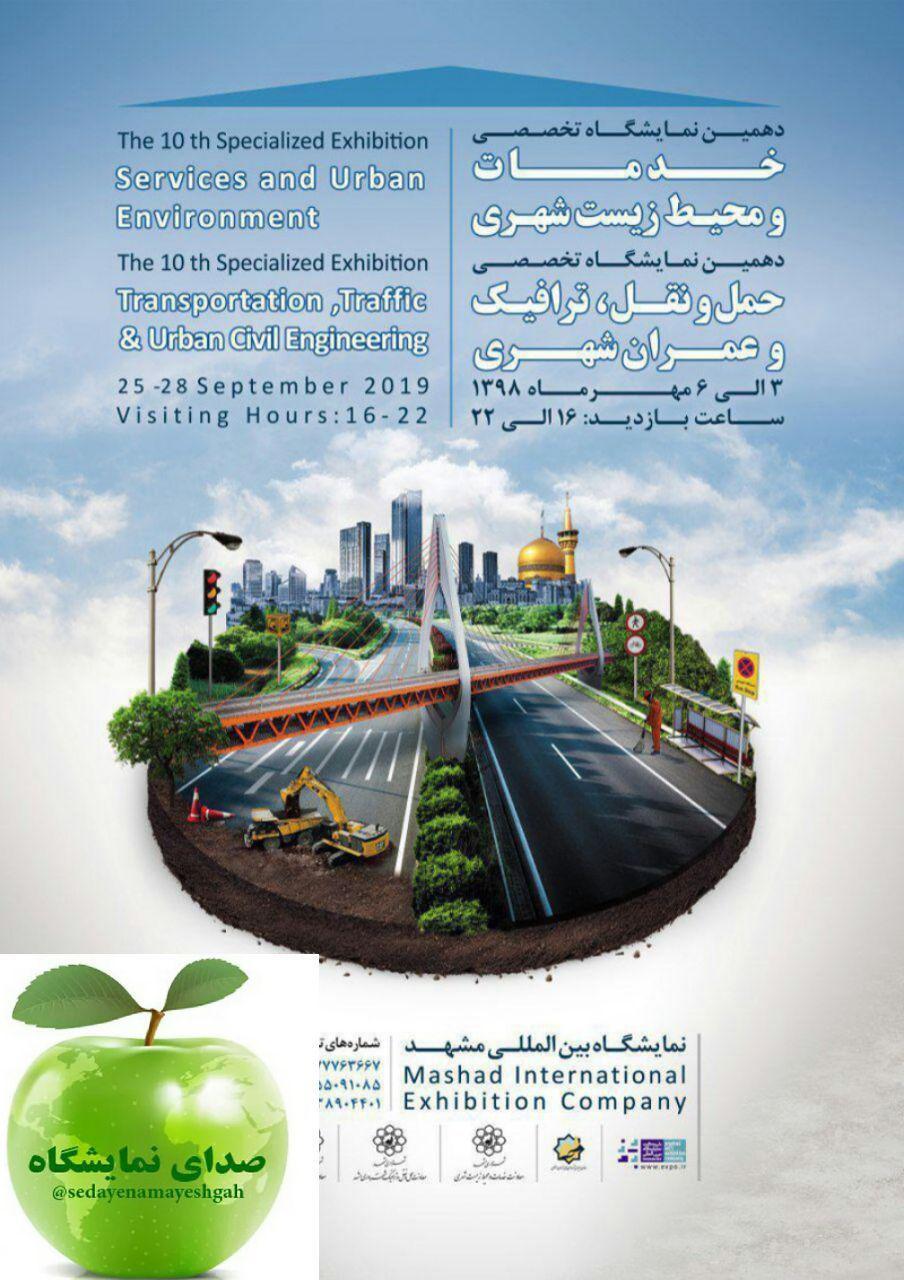 غرفه سازی در دهمین نمایشگاه تخصصی خدمات و محیط زیست و حمل و نقل شهری