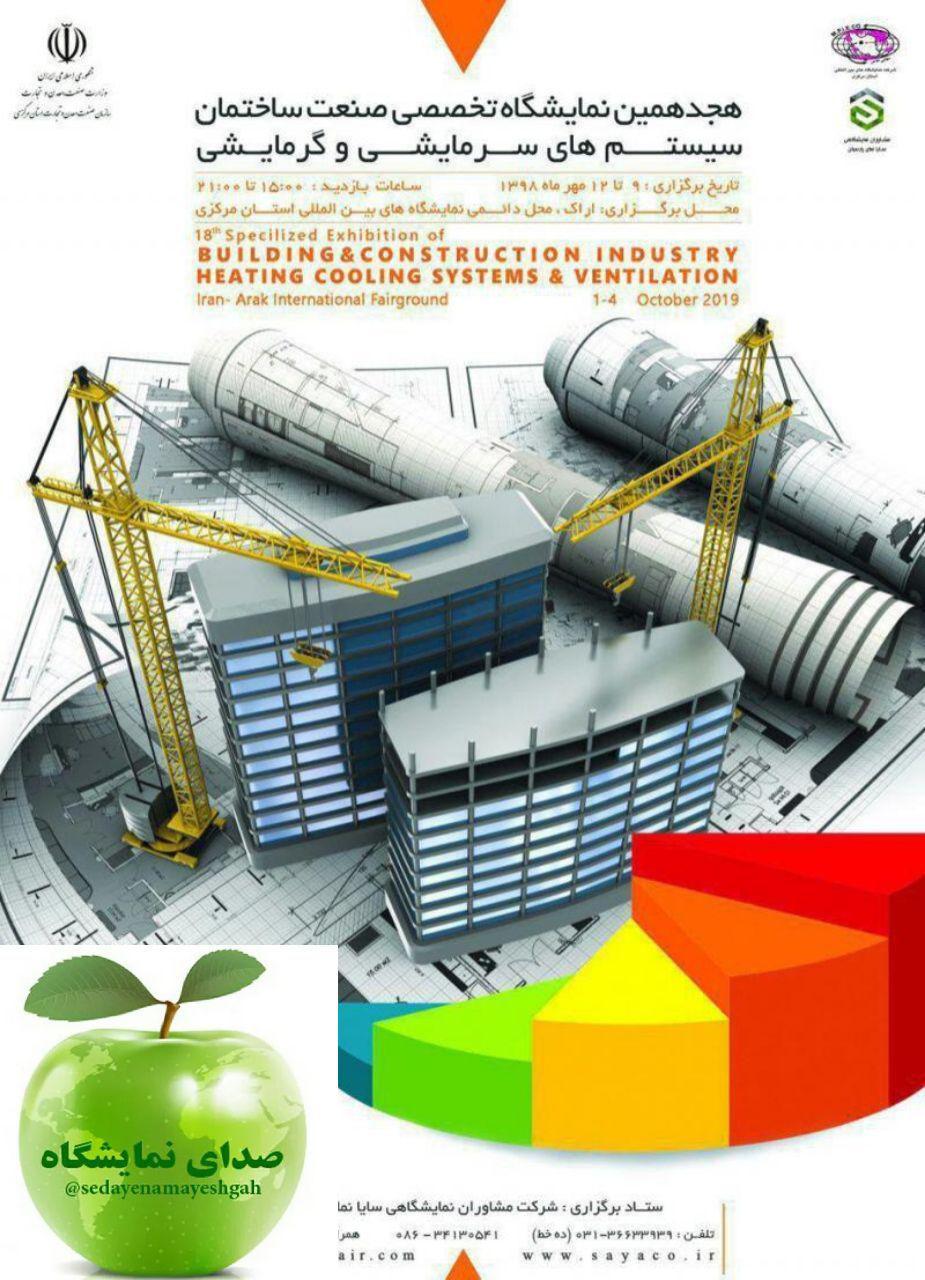 غرفه سازی در هجدهمین نمایشگاه تخصصی صنعت ساختمان،سیستم های سرمایشی و گرمایشی