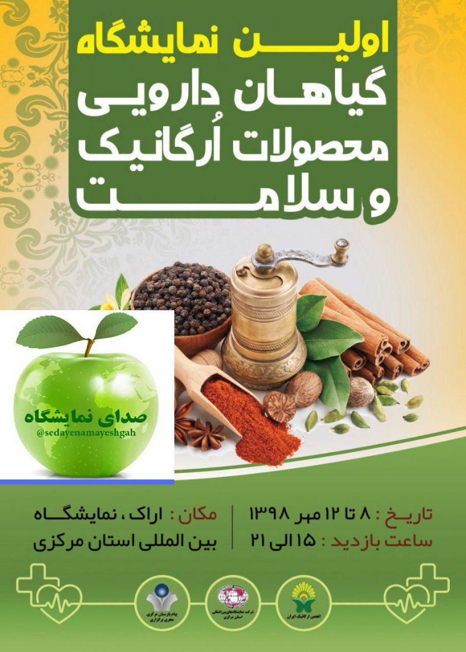 غرفه سازی در اولین نمایشگاه گیاهان دارویی،محصولات ارگانیک و سلامت