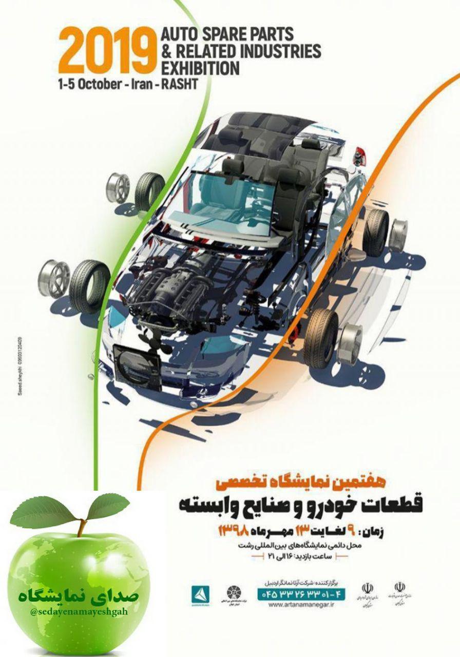 غرفه سازی در هفتمین نمایشگاه تخصصی صنایع خودرو و تجهیزات وابسته