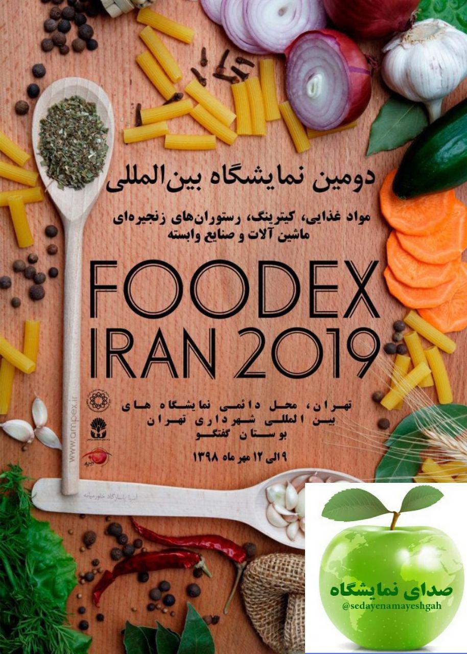 غرفه سازی در بیستمین نمایشگاه بین المللی موادغذایی، کترینگ ،رستوران های زنجیره ای ماشین آلات و صنایع وابسته