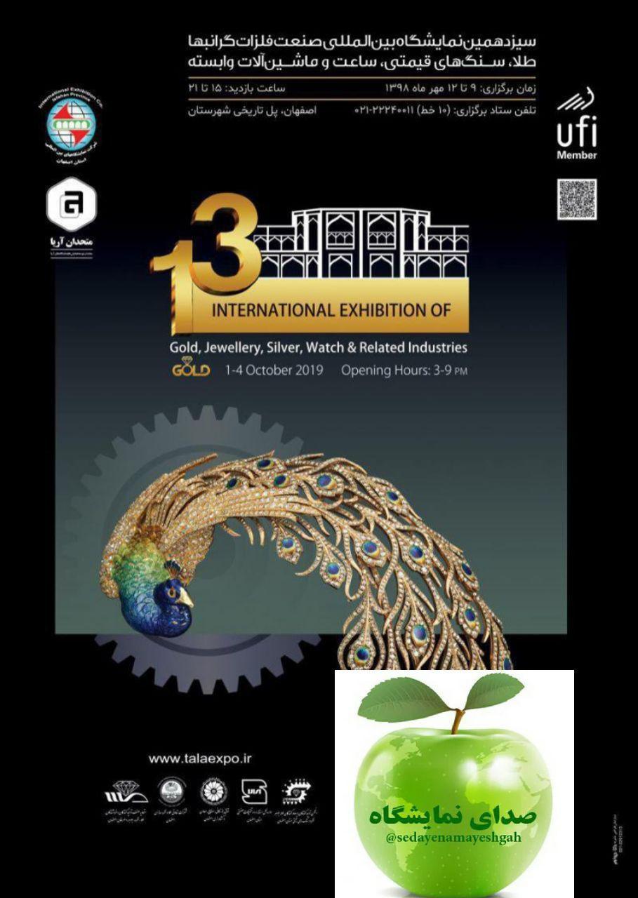 غرفه سازی در سیزدهمین نمایشگاه صنعت فلزات گرانبها،طلا، سنگ های قیمتی، ساعت و ماشین آلات وابسته