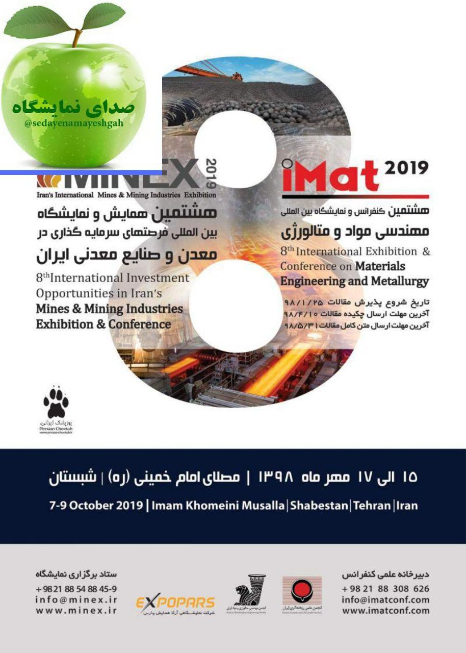 غرفه سازی در هشتمین همایش و نمایشگاه بین المللی فرصتهای سرمایه گذاری در معدن و صنایع معدنی ایران