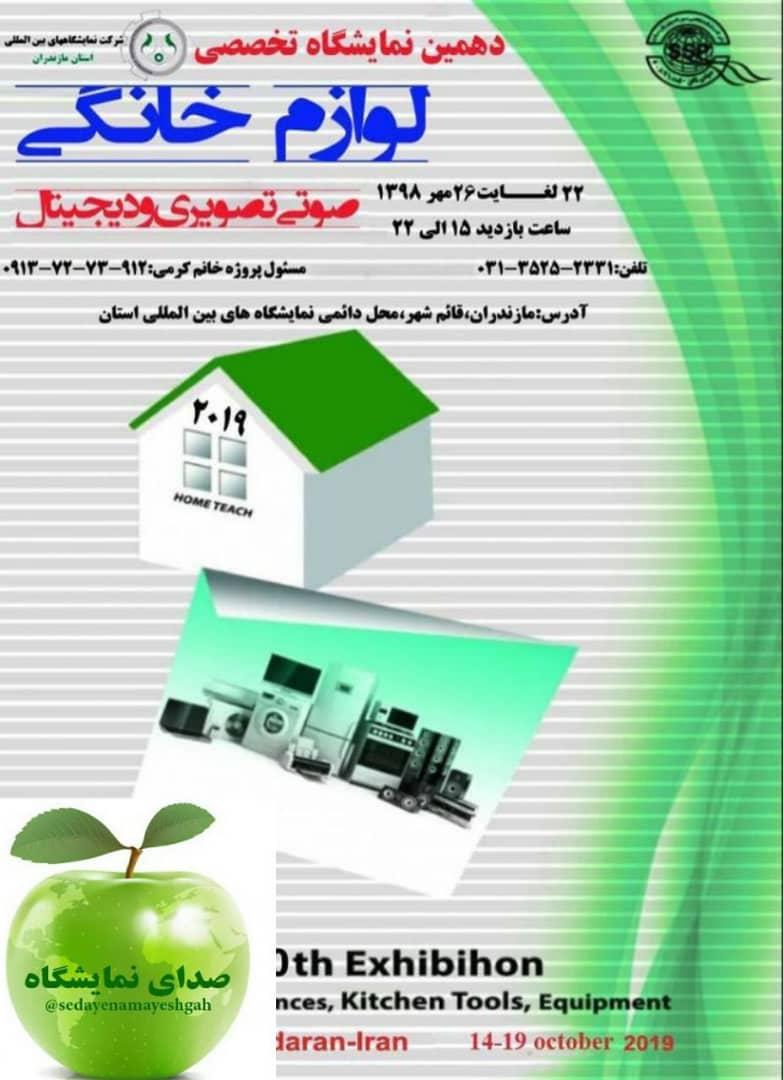 غرفه سازی در دهمین نمایشگاه تخصصی لوازم خانگی صوتی و تصویری