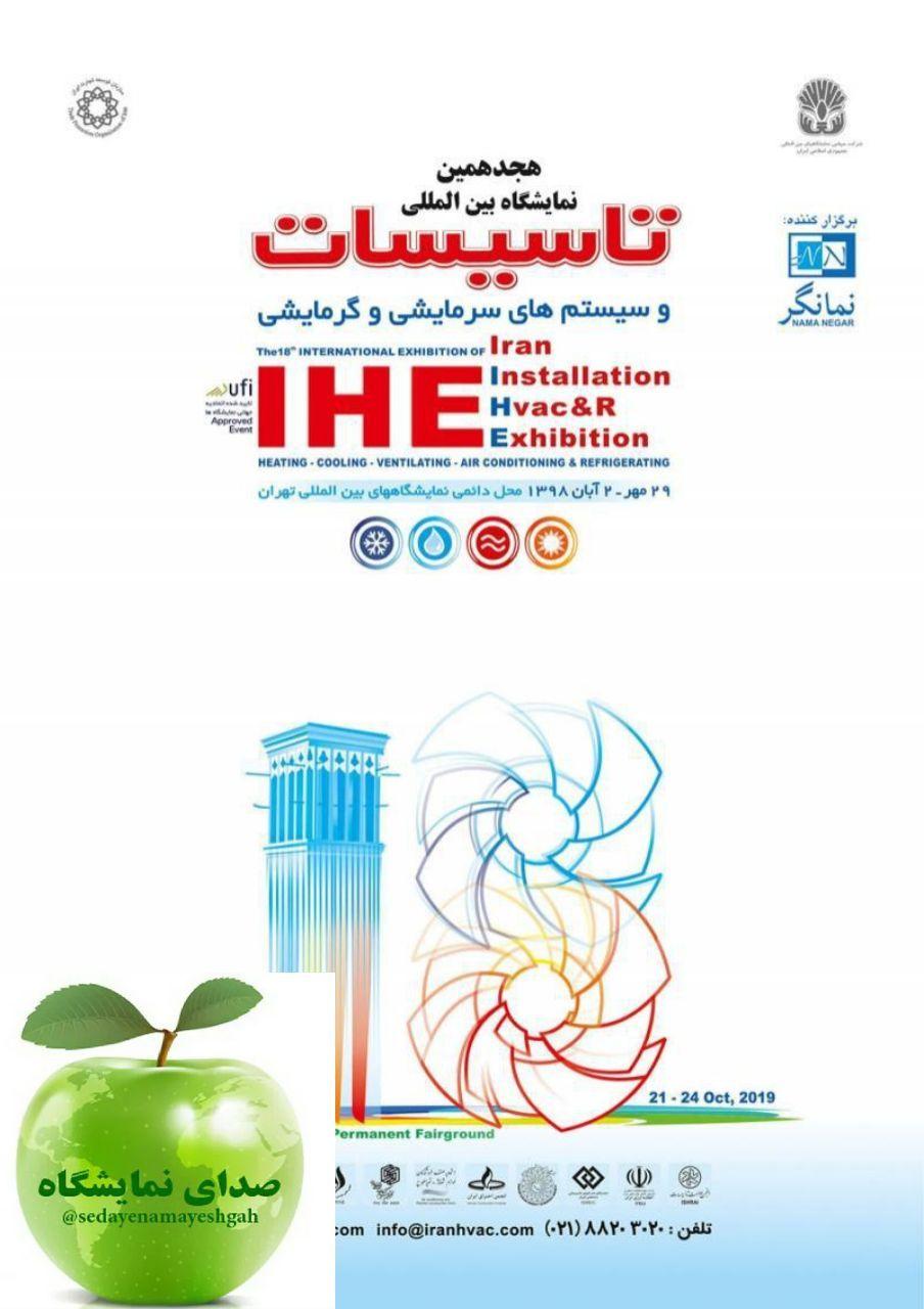 غرفه سازی در هجدهمین نمایشگاه بین المللی تاسیسات و سیستم های سرمایشی و گرمایشی