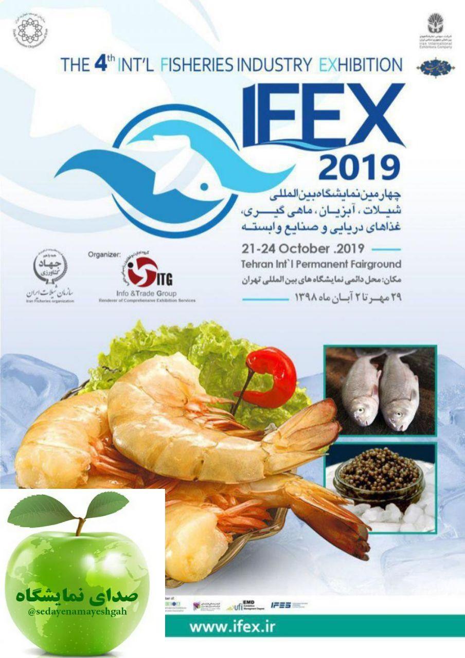 غرفه سازی در چهارمین نمایشگاه بین المللی شیلات ، آبزیان،ماهیگیری،غذاهای دریایی و صنایع وابسته