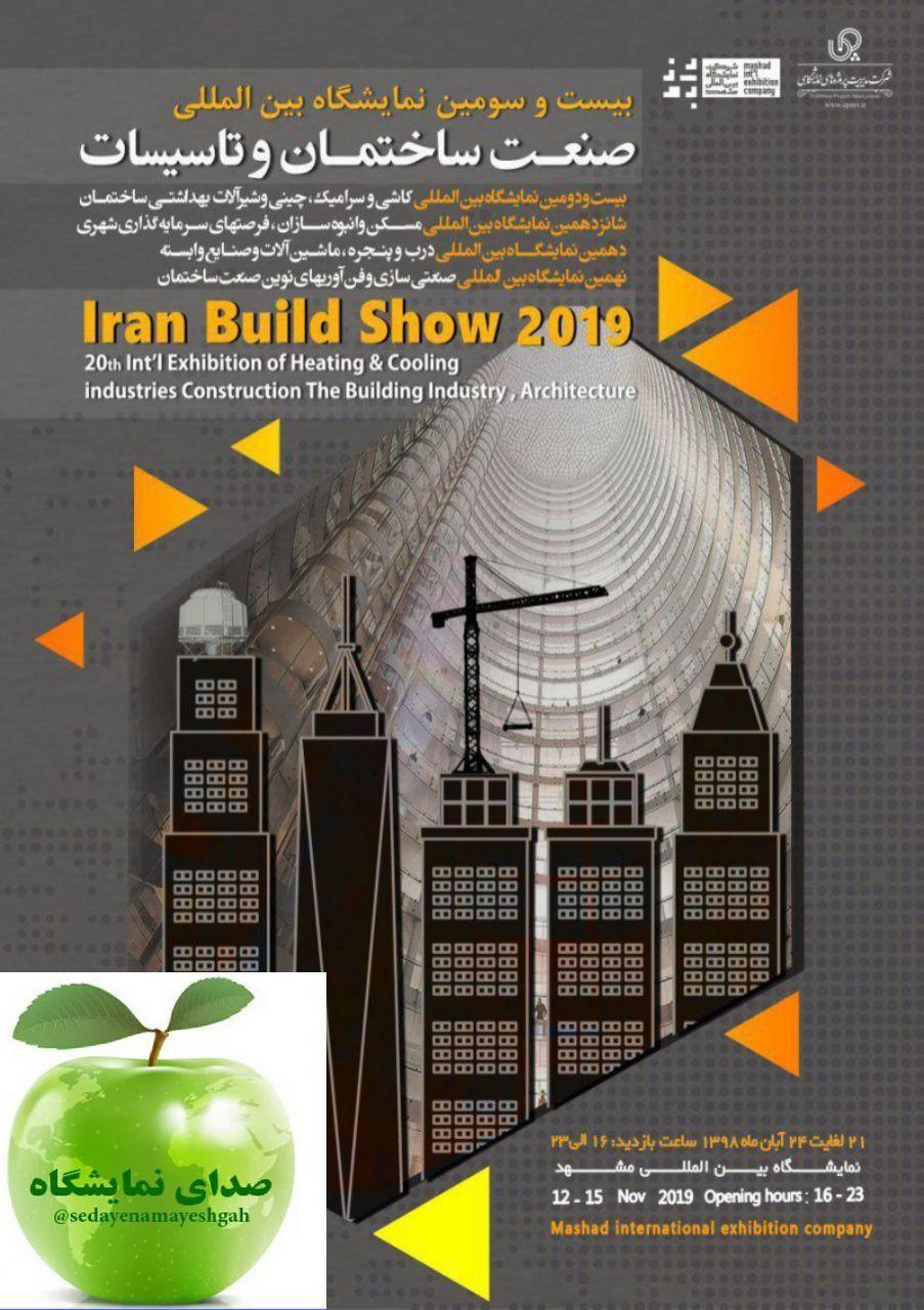 غرفه سازی در بیست و سومین نمایشگاه بین المللی صنعت ساختمان و تاسیسات