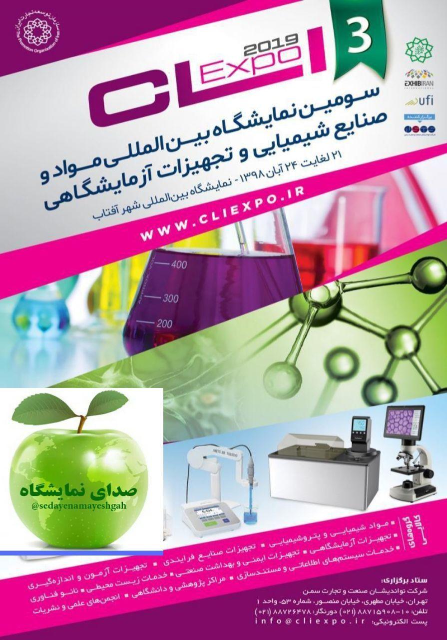 غرفه سازی در سومین نمایشگاه بین المللی مواد و صنایع شیمیایی و تجهیزات آزمایشگاهی