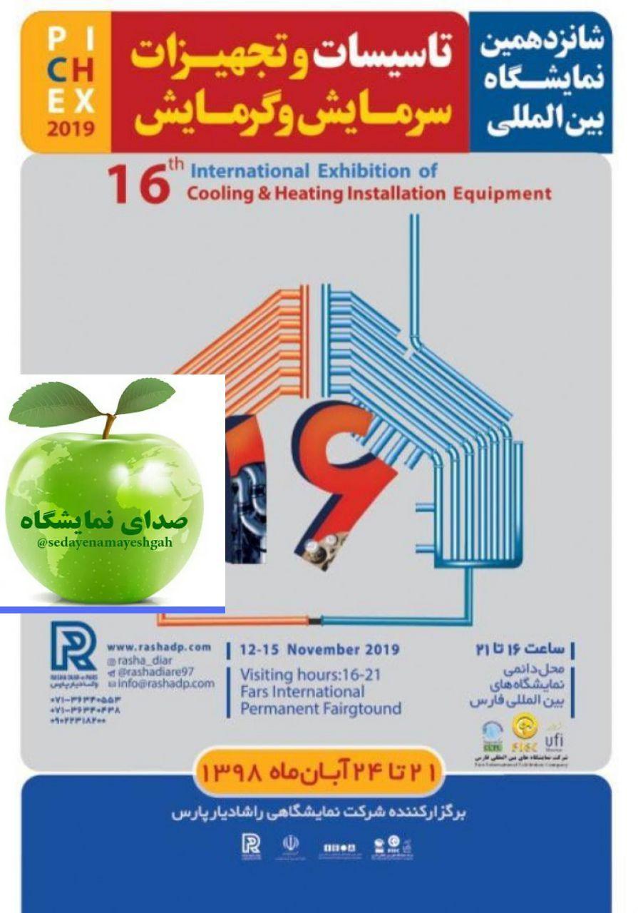 غرفه سازی در شانزدهمین نمایشگاه بین المللی تاسیسات و تجهیزات سرمایش و گرمایش