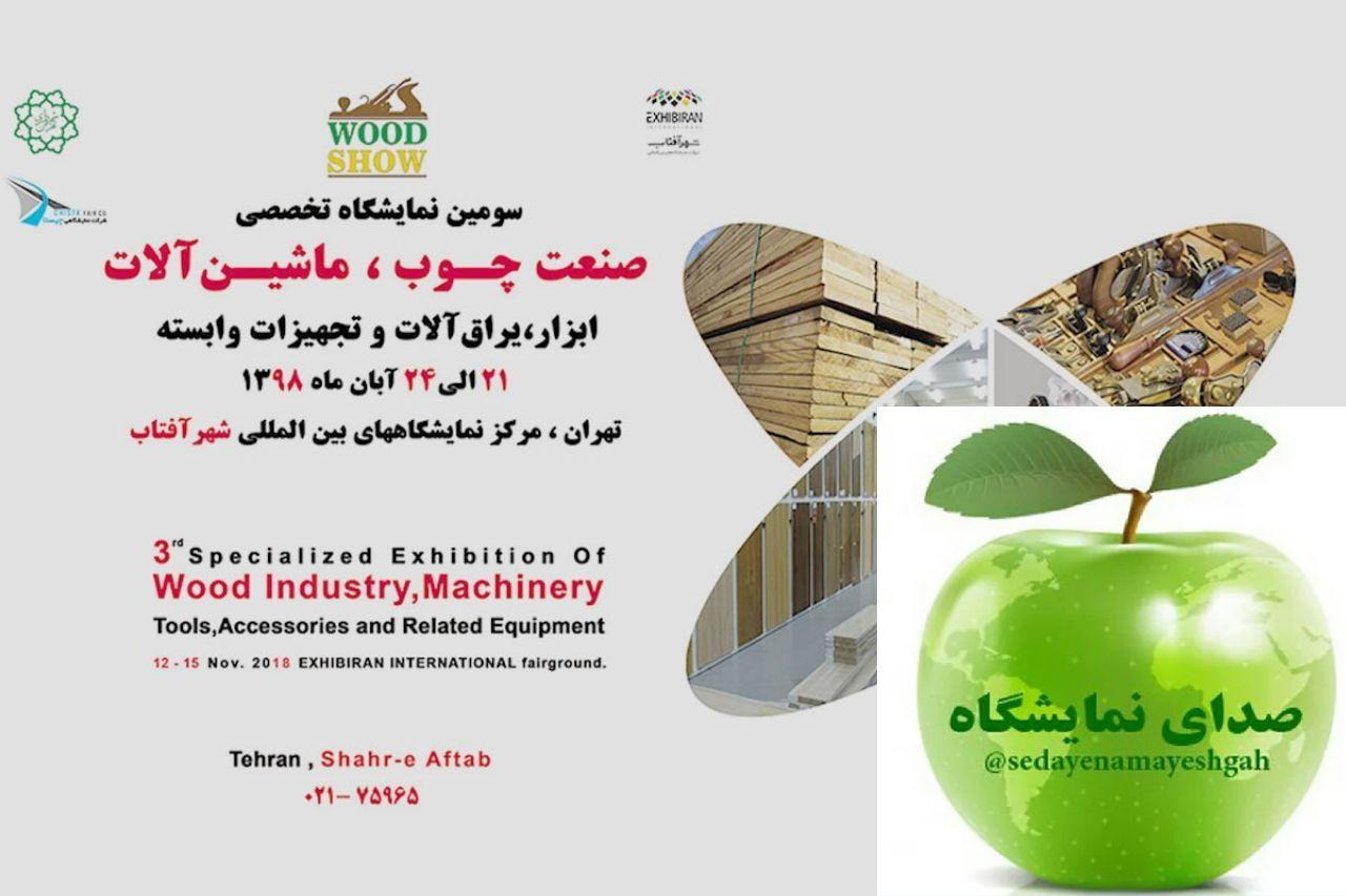 غرفه سازی در سومین نمایشگاه تخصصی صنعت چوب، ماشین آلات،ابزار،یراق آلات و تجهیزات وابسته