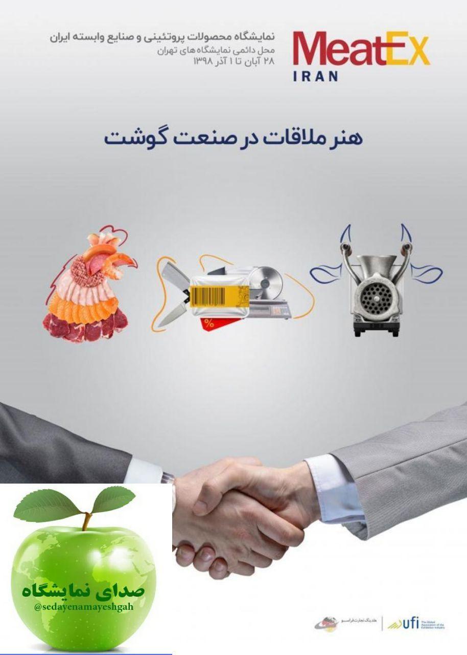 غرفه سازی در نمایشگاه محصولات پروتئینی و صنایع وابسته ایران