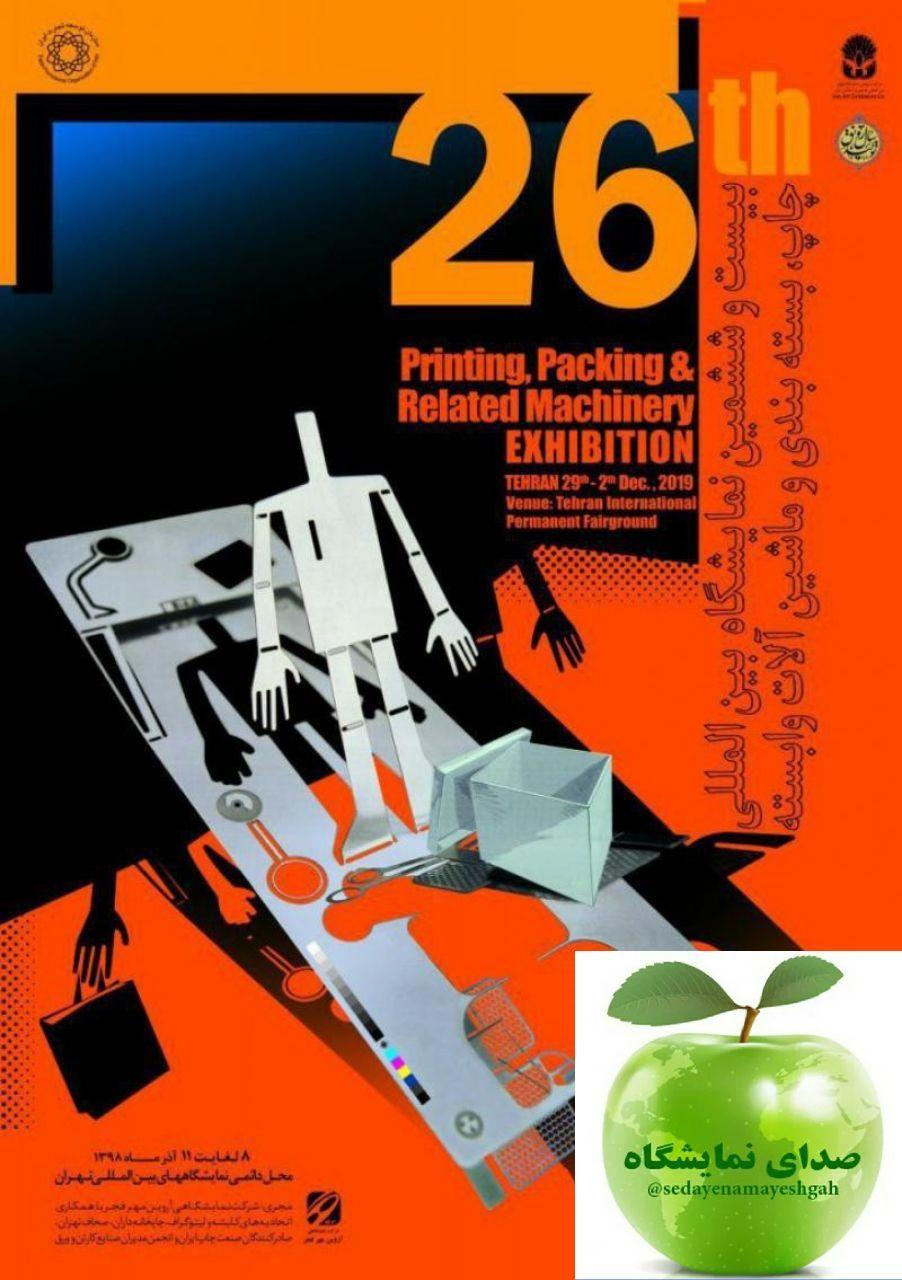 غرفه سازی در بیست و ششمین نمایشگاه بین المللی چاپ،بسته بندی و ماشین آلات وابسته