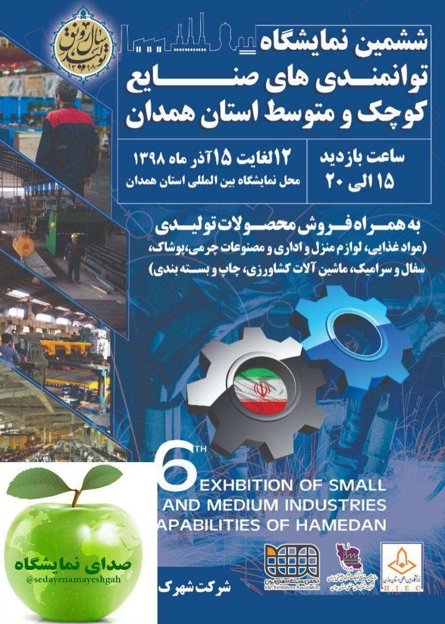 غرفه سازی در ششمین نمایشگاه توانمندیهای صنایع کوچک و متوسط استان همدان