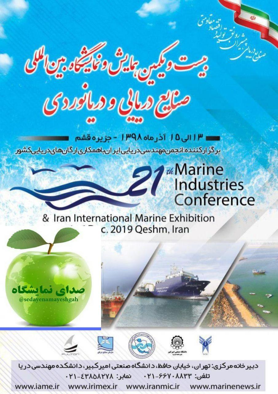 غرفه سازی در بیست و یکمین نمایشگاه بین المللی صنایع دریایی و دریانوردی