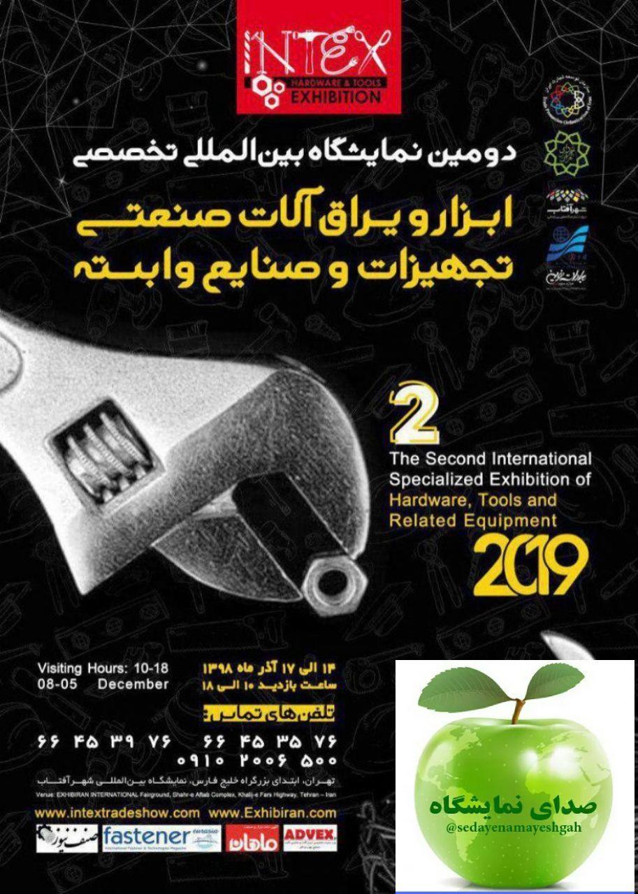 غرفه سازی در دومین نمایشگاه تخصصی ابزار و یراق آلات صنعتی تجهیزات و صنایع وابسته