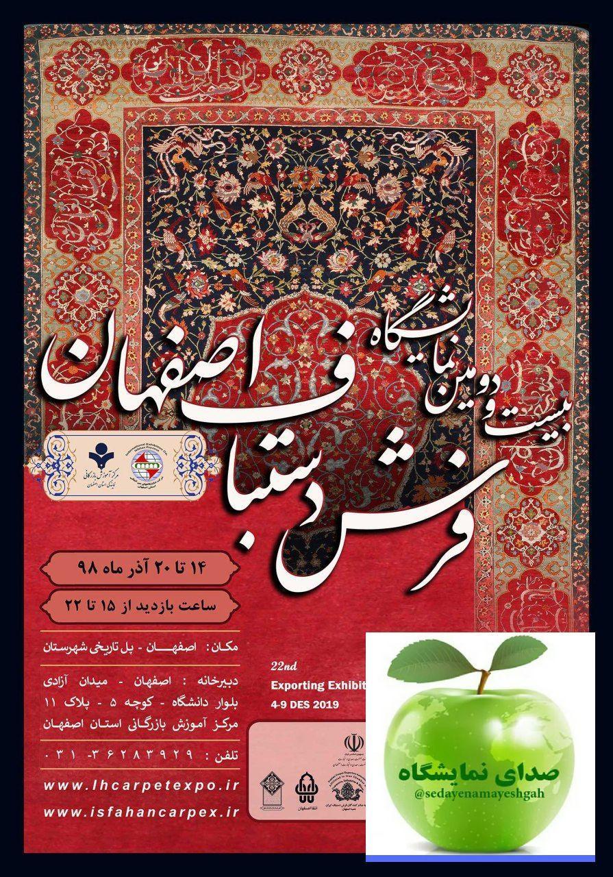 غرفه سازی در بیست و دومین نمایشگاه فرش دستباف اصفهان