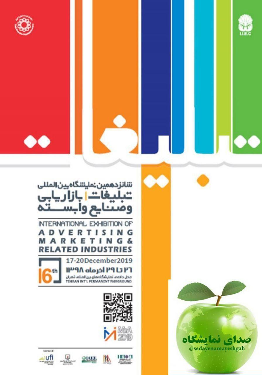 غرفه سازی در شانزدهمین نمایشگاه بین المللی بازاریابی و تبلیغات و صنایع وابسته