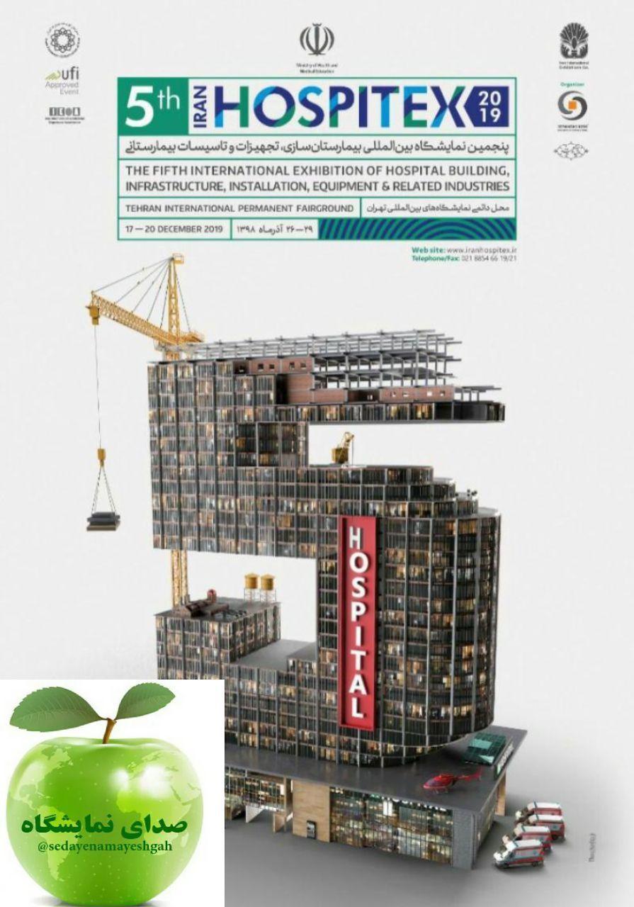 غرفه سازی در پنجمین نمایشگاه بین المللی بیمارستان سازی، تجهیزات و تاسیسات بیمارستانی