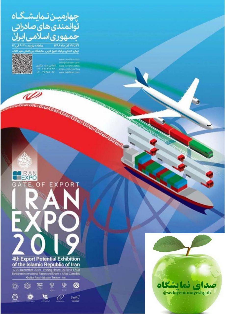 غرفه سازی در چهارمین نمایشگاه توانمندیهای صادراتی جمهوری اسلامی ایران