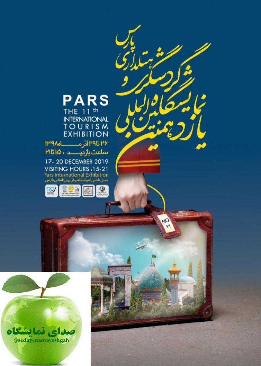 غرفه سازی در یازدهمین نمایشگاه بین المللی گردشگری و هتلداری پارس