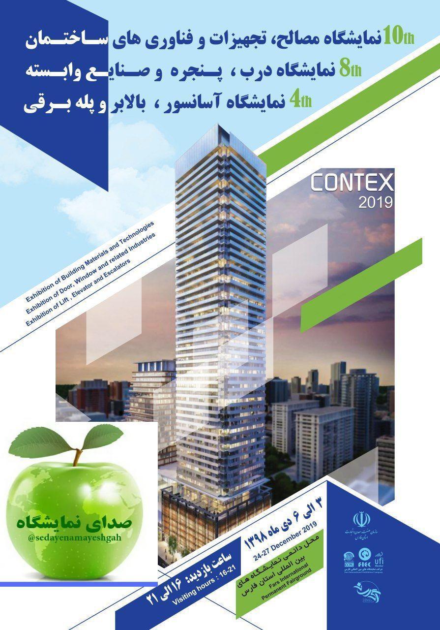 غرفه سازی در نمایشگاه مصالح ، تجهیزات و فناوری های ساختمان